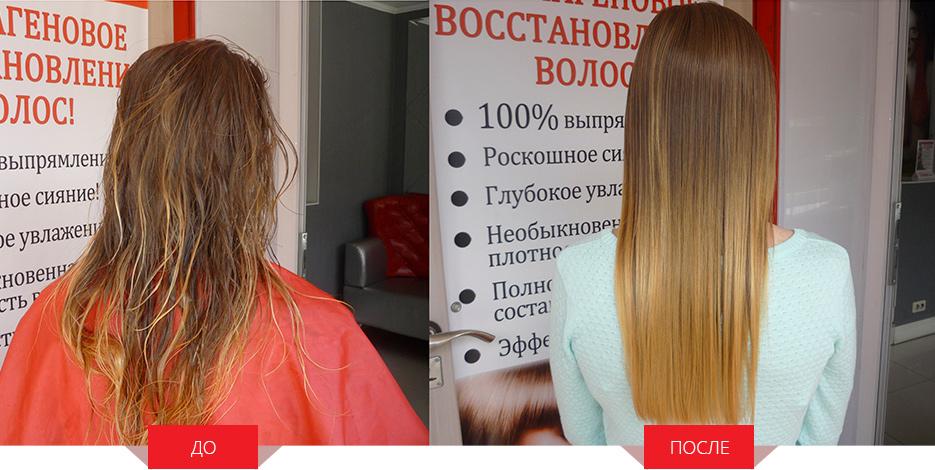 Выпрямление волос коллагеном